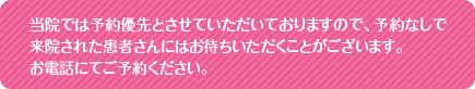 yoyaku_bnr.png
